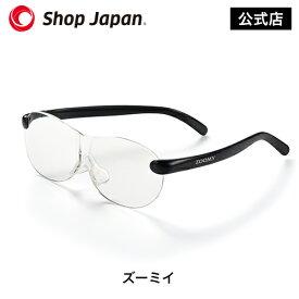 拡大鏡 眼鏡 ズーミー WEB限定セット ルーペメガネ 1.6倍 紫外線99,9%カットブルーライト30%カット ショップジャパン 公式