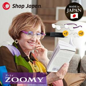 拡大鏡 眼鏡 ズーミイ ズーミー ズーミィー 選べる2本セット ルーペメガネ 1.6倍 紫外線99.9%カット ブルーライト30%カット ショップジャパン 公式