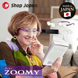 拡大鏡 眼鏡 ズーミイ ズーミー ズーミィ WEB限定セット ルーペメガネ 1.6倍 紫外線99.9%カット ブルーライト30%カット ショップジャパン 公式