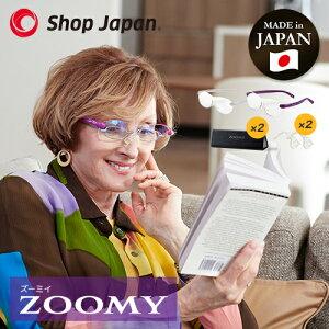 拡大鏡 眼鏡 ズーミイ ズーミー ズーミィー 選べる2本セット ルーペメガネ 1.6倍 紫外線99.9%カットブルーライト30%カット ショップジャパン 公式