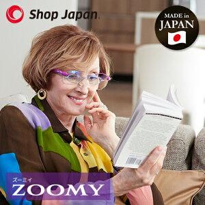 拡大鏡 眼鏡 ズーミイ ズーミー ズーミィ WEB限定セット ルーペメガネ 1.6倍 紫外線99.9%カットブルーライト30%カット ショップジャパン 公式