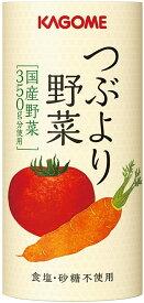 【カゴメ公式】つぶより野菜(野菜ジュース) 195g×30本/1ケース