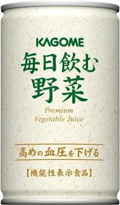 【カゴメ公式】毎日飲む野菜(野菜ジュース) 160g x 30本/1ケース