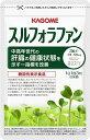 【カゴメ公式】スルフォラファン 93粒(目安31日分) サプリメント 機能性表示食品 ブロッコリースプラウト 肝機能…