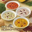 【カゴメ公式】 野菜と豆の具だくさんポタージュセット 16袋(4種X4袋)野菜スープ 備蓄 非常食