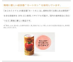 【カゴメ公式】あじわうトマト(トマトジュース)125ml×30/1ケース