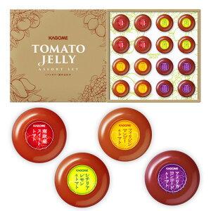 【カゴメ公式】トマトゼリー詰め合わせ16個(4種×4)