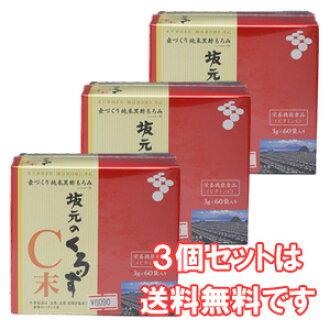 Sakamoto kurozu without C at the end of 60 capsule into 3 box set