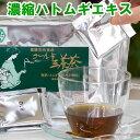 ゴールド三養茶60袋【初回限定・お試し価格・送料込み3,736円】ご注文後に送料を訂正しメールでご連絡いたします。ご…