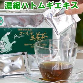 ハトムギも皆同じではありません。ゴールド三養茶 携帯に便利アルミパック60袋入り。濃縮ハトムギお湯に溶くだけ簡単。濃縮鳩麦、濃縮はと麦 ゴールド三養茶。はと麦茶、ハトムギ茶は国産発芽はと麦エキス。はと麦、ハトムギ、鳩麦、濃縮、エキス