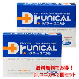 ドクター・ユニカル 60包入2箱セット【smtb-s】【HLS_DU】