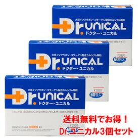 ドクター・ユニカル 60包入3箱セット【smtb-s】【HLS_DU】