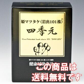 Four seasons original (iwade 101 stocks Hime Matsutake)