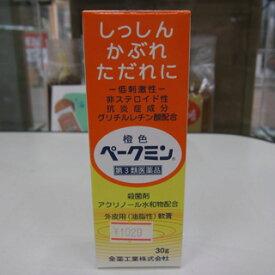 しっしん かぶれ ただれに 橙色ペークミン【第3類医薬品】【使用期限2022.1】【HLS_DU】