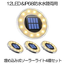 【送料無料】ソーラーライト 屋外 埋め込み式 水陸両用 ガーデンライト 4個セット IP68防水 太陽光パネル充電 光センサー 12LED(電球色)4UMEKOMIRT