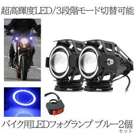 【送料無料】U7 バイク用 LED フォグランプ ホワイト 2個セット CREE製 Hi Lo ストロボ 3モード切替 イカリング付き U7LEDFO-WH