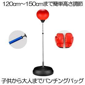 【送料無料】パンチングボール パンチングバッグ ボクシンググローブ サンドバッグ 高さ調節可能 120cm 150cm 空気入れ ストレス発散 自宅 大人 子供 家庭用 BOKBAG