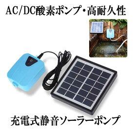【送料無料】ソーラーポンプ 充電式 エアポンプ 酸素 池 通気装置 エアストーン 水族館 エアポンプ付き 5v SEISSSO