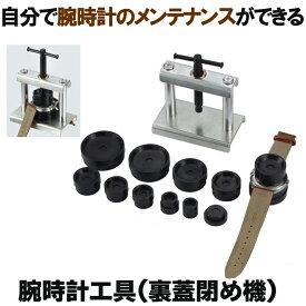 【送料無料】腕時計工具 時計閉め器 時計裏蓋閉め器 裏蓋 ガラス 閉め 電池交換 時計の修理 裏蓋外し コマセット メンテナンス 腕時計用工具UDETKSL