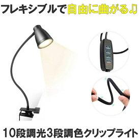 【送料無料】クリップライト スタンドライト デスクライト LED 卓上ライト テーブルランプ 読書灯 USB おしゃれ インテリア 間接照明 3段調色 10段調光 DESLIGHT