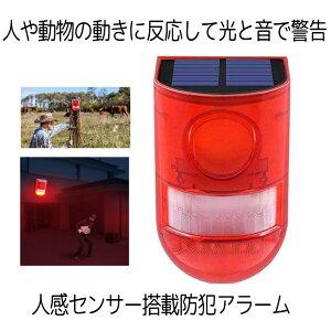 【送料無料】防犯アラーム 人感センサー LED付き ソーラー充電 LED警告灯 警報機 110db ブザー音 警告アラーム IP65防水 SOLARM