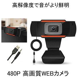 【送料無料】ウェブカメラ WEBカメラ 480p 高画質 オートフォーカス USBカメラ 内蔵マイク 会議用 PCカメラ KAME-480