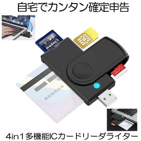 【送料無料】 4in1多機能ICカードリーダライターUSB接触式480Mbs高速伝送マイナンバー 国税電子申告 納税シ ステム確定申告(e-Tax) SIM/SD/TF/CAC対応 ICRIDA