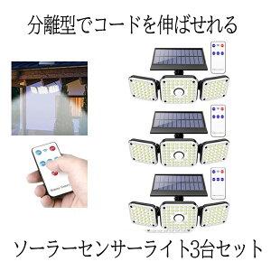 【送料無料】112LED 3灯 センサーライト 3台セット ソーラー 誘導灯 360度回転 3灯モード 人感 モーション検知 大容量 超広角 3-112TOLIGHT