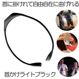 【送料無料】首かけライト ブラック LED ネックライト 360度調整可能 高輝度 アウトドア ランプ 夜 ランニング ウォーキング 作業ライト USB充電 KUBIRAIS-BK