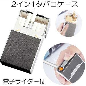 【送料無料】電子ライター USB充電式 タバコケース 20本収納 プラズマ 2in1 シガレットケース 防水 防湿 落下防止 KUROGANE