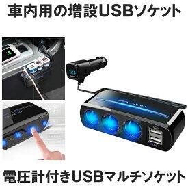 【送料無料】車載 増設 3口 シガーソケット USB 2口 デュアル 充電 QC3.0 スマホ 電圧チェッカー 電源 車中泊 車内 ドレスアップ 3GUTISISI
