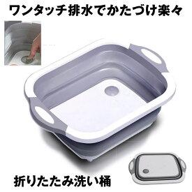 【送料無料】ワンタッチ 排水式 洗桶 洗い桶 折りたたみ 洗いおけ 水切り かご バケツ 排水機能 シリコン 取っ手付き 収納便利 WATAIOKE