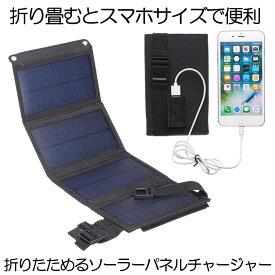 【送料無料】USBデバイスに最適なソーラーパネル 10ワット、防水、ソーラー充電器、キャンプ用品,釣り 折りたたみ式 ソーラーチャージャー SOLARPANERU
