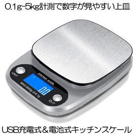 【送料無料】USB充電式 乾電池 キッチンスケール 0.1g-5kg 風袋引き ミルク 水 測量可能 ml単位 多機能 充電式 乾電池 給電 小型 KISCARR