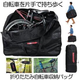 【送料無料】折りたたみ自転車 収納 バッグ 輪行バッグ 16-20インチ対応 専用ケース付き 輪行袋 サイクリング ツーリング 持ち運び 便利 OOSSAAR
