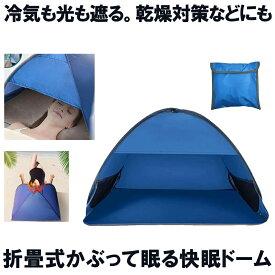 【送料無料】冷気も光りも遮る 快眠ドーム 遮光 テント 防寒 ドーム 乾燥対策 冷え対策 安眠グッズ 快眠グッズ 日焼け防止 KAIDOME