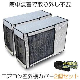 【送料無料】エアコン 室外機 カバー 2台セット 室外機 保護カバー アルミ箔 日 雨 雪 風 ホコリよけ 室外 遮熱保護 劣化防止 省エネ 簡単脱着 EACCBB