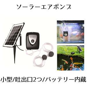 【送料無料】エアポンプ ソーラー酸素ポンプ 小型 水槽ポンプ 静音 循環ポンプ DC・USB・ソーラーパネル充電 6V / 3.5W 吐出口2つ 釣り/ 池/水族館SORAPOP