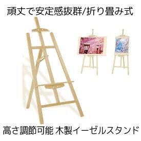 【送料無料】イーゼル ナチュラル 胡桃色 木製 イーゼル 150CM 高さ調節可能 スケッチ 写生 看板 絵画 EZELA-NA
