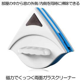 【送料無料】両面ガラスクリーナー 窓ガラス掃除 窓拭き 窓掃除 網戸 掃除グッズ 窓クリーナー 落下防止ヒモ付き 磁気 ワイパーブラシ ガラス拭き MADOKURI