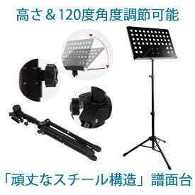 【送料無料】譜面台 角度/高さ調整可能 楽譜台 楽譜立て 楽譜置き 楽譜スタンド ONGAKUSTA