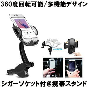 【送料無料】車載ホルダー オートホールド式 シガーソケット付き携帯スタンド USBポートx2 スマホホルダー 360度 AUTOHOLS