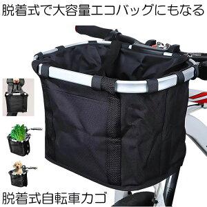 【送料無料】自転車 かご エコバッグ 大容量 脱着式 前かご バスケット 折りたたみ 防水 取り付け 簡単 耐荷重10KG 折り畳み自転車 ペット ECOKAGO