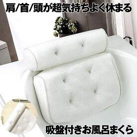 【送料無料】お風呂 まくら 枕 バスピロー 吸盤付き バスタブ リラックス 浴用品 リラックス 読書 バス BASEWWTM