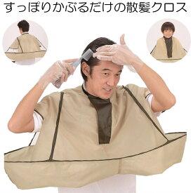 散髪用 ケープ ヘア カット クロス 袖 散髪 毛染め 毛 髪 セルフ クローク 自宅 大人 子供 快適 折り畳み VSN-OP-B