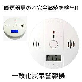 火事の根源 感知機 防災 アラーム 一酸化炭素 警報機 検出 煙草 冬 乾燥 自宅用 家庭用 セキュリティ CM70