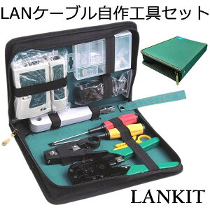 LANケーブル自作工具 圧着ペンチ 皮むき工具 10個RJ45プラグ テスター プラグ ドライバー 自作向け 工具 道具 自家用 収納ケース LANKIT