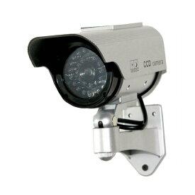 ダミー 監視 カメラ ソーラー 給電 防犯 抑止力 屋外 屋内 SOLACAME
