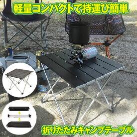 【送料無料】満喫テーブル アルミ製 ロールテーブル 折畳み キャンプ用品 アウトドアテーブル 耐荷重30kg 収納袋付 おりたたみ テーブル MANTABLE