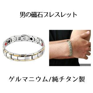 男の磁石ブレスレット ゲルマニウム ブレスレット メンズ 純チタン製 紳士 静電気 磁気バングル ヘマタイト CHITABRE-DAN